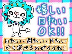 オフィス事務(受発注などの事務/平日5日/時給1400円/web登録あり)