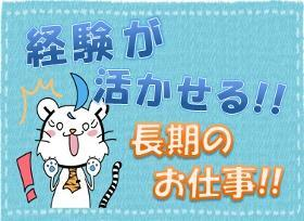 フォークリフト・玉掛け(8時~17時/時給1100円/土日祝休み/倉庫内仕分け)