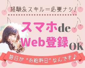 一般事務(電話受付+入力/平日のみ/髪色・服装自由/ネイルOK)