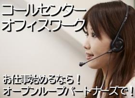 コールセンター・テレオペ(化粧品注文問合せ対応、週3~5日、15~21時)