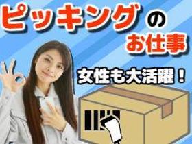 ピッキング(検品・梱包・仕分け)(部品のピッキング/土日休み/軽作業/未経験歓迎)