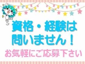 製造スタッフ(組立・加工)(夕方から/未経験可/土日祝休み/組立・検査/車通勤可)