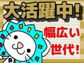 ピッキング(検品・梱包・仕分け)(7時~/19時~/2交代制/倉庫内ピッキング/高時給)