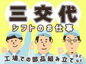 ピッキング(検品・梱包・仕分け)(お菓子 梱包 包装/3交替、平日のみ週5、来社不要、日払い)