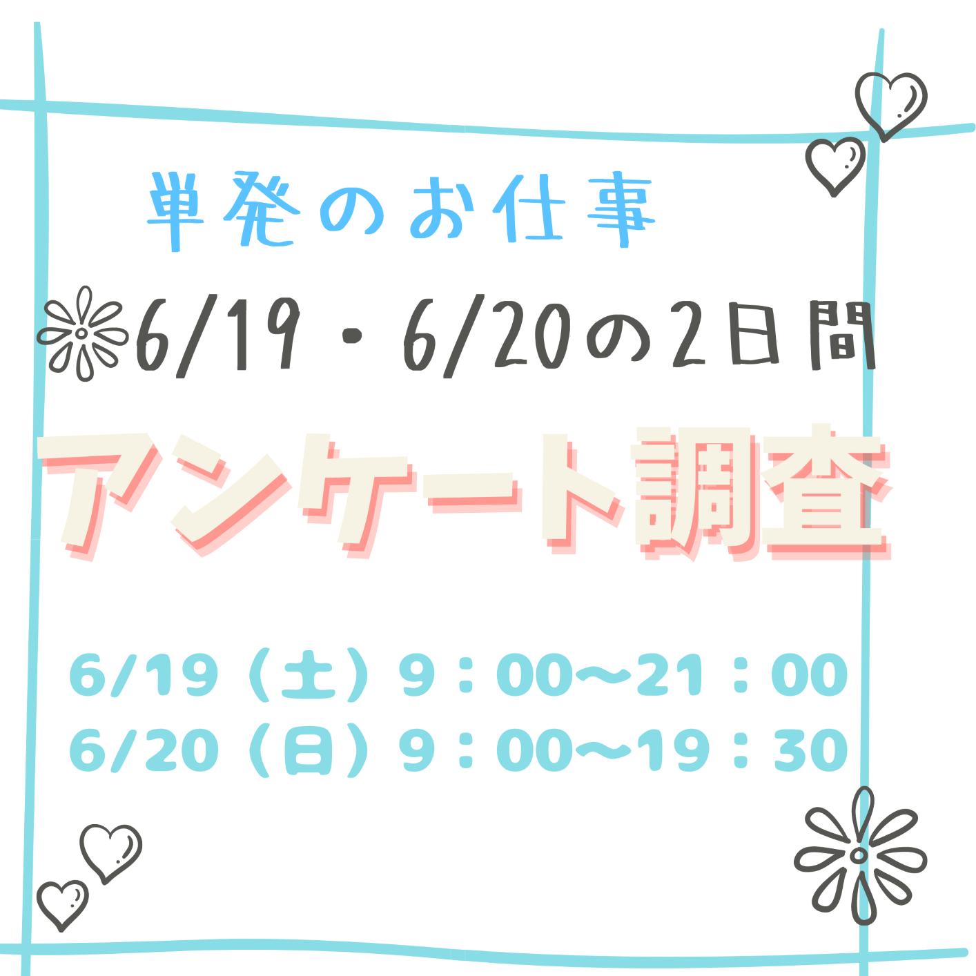 コールセンター・テレオペ(アンケート調査/2日間単発/未経験OK/日払いOK)