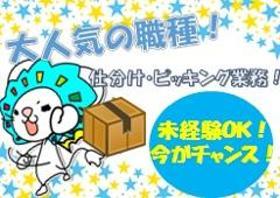ピッキング(検品・梱包・仕分け)(夜勤/シフト制/家電・家具の仕分け/単純作業)