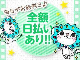 ピッキング(検品・梱包・仕分け)(PCシール貼り/9時~18時/土日休み/時給1300/日払い)