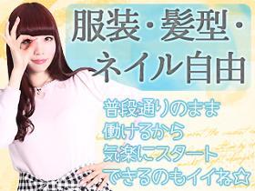 コールセンター・テレオペ(反響受付/長期/フル/赤坂/週4~5日/1100円)