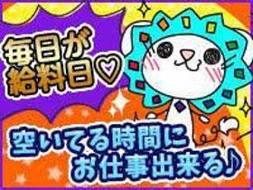 ピッキング(検品・梱包・仕分け)(梱包作業 17時~25時 8月末迄 週5 日払い)