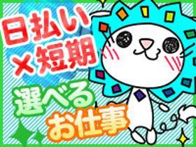 コールセンター・テレオペ(7月末短期/1日4h~OK/ワクチン予約に関する問合せ対応)