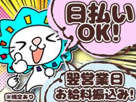 ピッキング(検品・梱包・仕分け)(8月末迄 事前見学有 午後~ 軽作業 土あり 日払い)