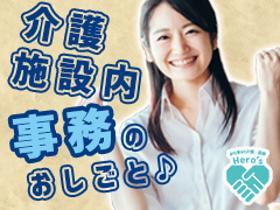 受付・秘書(東松戸 有料老人ホーム 9~18h 事務 駅近)
