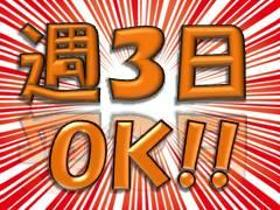 食品製造スタッフ(週3日OK/短時間OK/未経験OK/時給1020円)