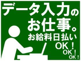 一般事務(週5日/日+他休み/週休2日制/時給1050円/データ入力)