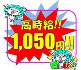一般事務(週5日/フルタイム/日+他休み/時給1050円/事務補助)