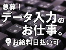 一般事務(1日8時間/週休2日シフト制/時給1050円/PC入力)