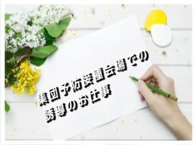 イベントスタッフ(8月26日~短期 集団接種会場での運営補助 週4~5日シフト)