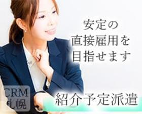 オフィス事務(紹介予定派遣◆登録会進行、仕事紹介、事務など◆平日週5、8h)