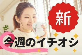 コールセンター・テレオペ(週5/WEBショップお問合せ対応/時給1480円/完全在宅)