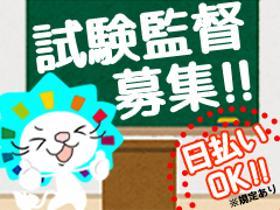 イベントスタッフ(港区 試験監督 6/27のみ 単発 経験者のみ)