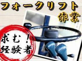 フォークリフト・玉掛け(カウンターフォーク出荷業務/日勤/長期/クレーン必須)