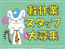 軽作業(三重県内にイロイロ/高時給、日払い、シフト制、土日休みなど)