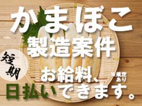 食品製造スタッフ(年末まで/練りもの食品の梱包/週5シフト/8時半~17時半)