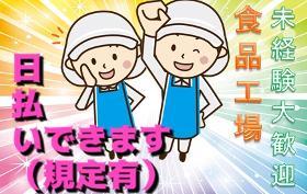 食品製造スタッフ(有名食品の製造補助/夜勤/土日含む週5/日払い可)