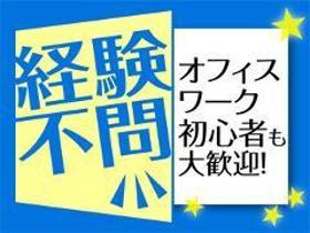 一般事務(軽作業的な事務 6/21~23研修 8月末迄 日払可 週4~)