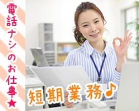 データ入力(6/22~8/31◆電話対応ナシのデータ入力◆平日週5、7h)