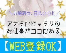 軽作業(通販商品仕分け/10-18時、時給1350円、週5日、日払い)