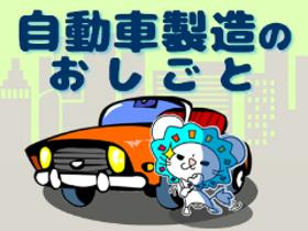 製造業(交代制/時給1600円/寮あり/送迎有/入社特典あり)