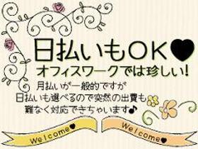 オフィス事務(健康食品のご案内◆時給1350円、週3日~、年齢不問@豊橋)