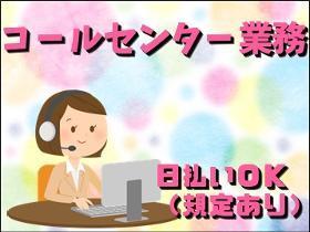 オフィス事務(【ワクチン予約受付】8:50-17:30/来社不要/9月末迄)