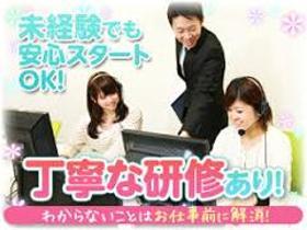 コールセンター・テレオペ(シフト選択可/時給1200・日払ok/支援金の申請サポート)