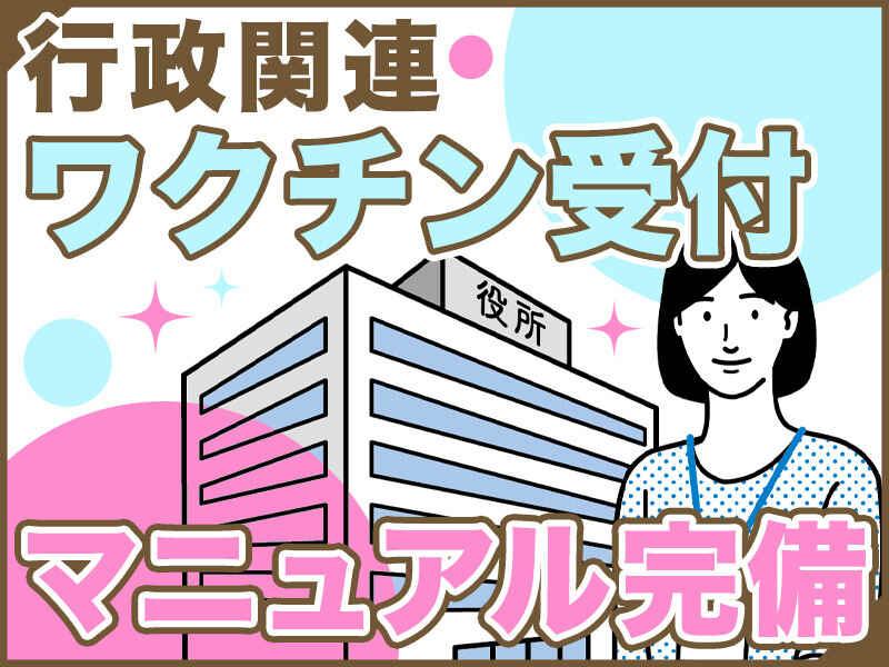 イベント会場設営(ワクチン接種会場受付、誘導、6月20日~、時給1200円)