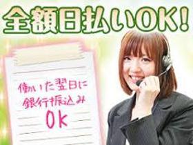 オフィス事務(電話受付/高時給1200/12-21時/土日含む週4~/日払)