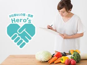調理師(調理補助、上川郡清水町、週4-5日、車通勤可)