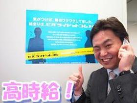 コールセンター・テレオペ(法人向け発信業務/住吉/1300円/平日週5/7.5h/長期)