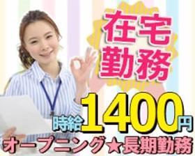 コールセンター・テレオペ(在宅勤務◆ネット通販の支払いに関する事務手続き◆週5日、8h)