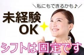 一般事務(ワクチン予約受付/1か月限定/土日休/8:30-17:15)