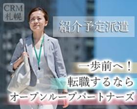 コールセンター・テレオペ(紹介予定派遣◆生命保険の問合せ対応◆週5日、フルタイム)