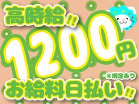 コールセンター・テレオペ(タブレット式レジシステムの問合せ/フルタイム/1200円)