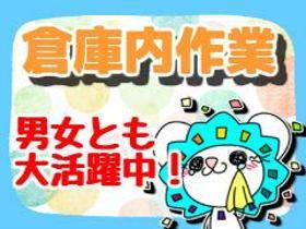 フォークリフト・玉掛け(男女活躍中/食品の仕分け、運搬/土日祝休み/ブランク歓迎)