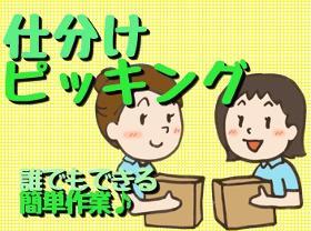 ピッキング(検品・梱包・仕分け)(即日~3ヶ月の短期OK 17時~24時 週4~5日シフト制)