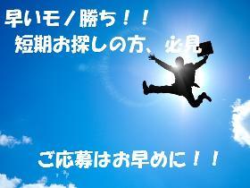 コールセンター・テレオペ(短期/平日/8:50~17:00/協力支援金に関する対応窓口)