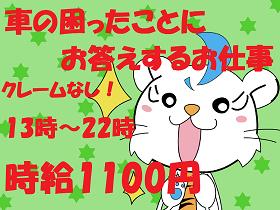 コールセンター・テレオペ(自動車事故の受付/13:00~22:00/未経験者歓迎)