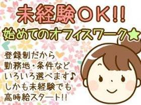 オフィス事務(MAX時給2000円以上 未経験OK 若手の多い職場 日払い)