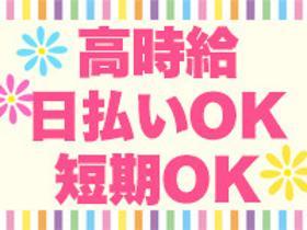 オフィス事務(審査情報の確認・チェック業務/9時~17時/土日祝休み/)