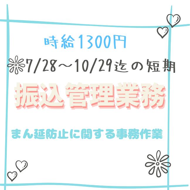 オフィス事務(まん延防止に関する事務作業 /9時~17時/土日祝休み)